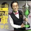 「四眼CUE后」吳安儀 再奪世界冠軍 為港爭光