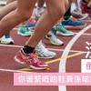【渣馬倒數11日】跑鞋都要轉季?長跑必備迎戰馬拉松