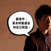 鄺俊宇 : 單身時最適合和自己對話