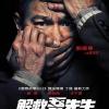【公佈】贏取《解救吾先生》首映場門票名單