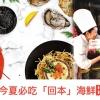 小童任食FREE!今夏必吃「回本」海鮮buffet