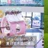 送新城市廣場 【Let's Go Glamping 夏日花木遊蹤】禮品