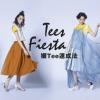 Tees Fiesta 襯Tee速成法(上)