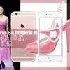 iPhone 6s粉紅熱  時尚單品任你配搭