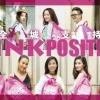支持Pink Positive粉紅背囊