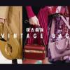 復古最強 Vintage Bag