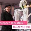 女帽大師Stephen Jones專訪:難忘那天王妃戴安娜來電