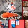 治癒好去處!海外首家Hello Kitty生活限定店登陸香港