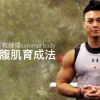 隨時健身!SKY教練5招腹肌育成法