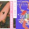 【女人節2018】開阜以來第一屆:情慾以外!一連9日不同主題讓女性全面釋放自己